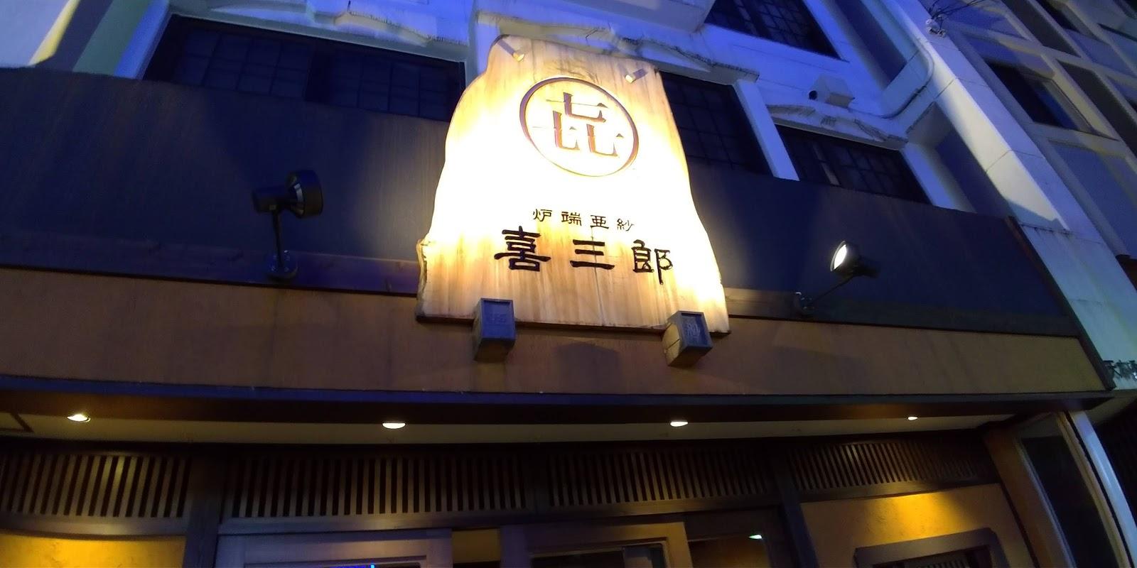炉端亜紗 喜三郎 外観 長崎県長崎市の居酒屋