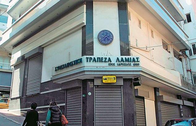 Αθανάσιος Γιαννόπουλος: Δέσμευση λογαριασμών των διατελεσάντων μελών της Συνεταιριστικής Τραπέζης Λαμίας
