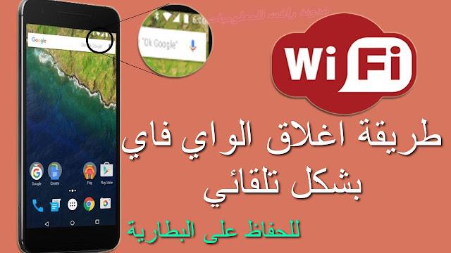http://www.rftsite.com/2019/05/better-wifi-on-off.html