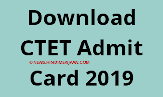 CTET Admit Card 2019 हुआ जारी,  यहाँ से करें डाउनलोड