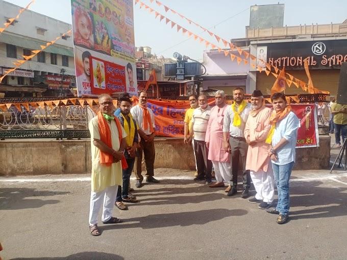 विश्व हिन्दू परिषद ने मनाया हिन्दू नवबर्ष Vishwa Hindu Parishad celebrated Hindu New Year