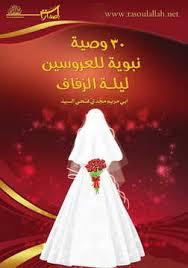 كتاب 30 وصية نبوية للعروسين ليلة الزفاف