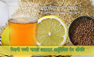 किड़नी-पथरी से शीघ्र छुटकारा Kidney Stone Remove Healthy Drink in Hindi