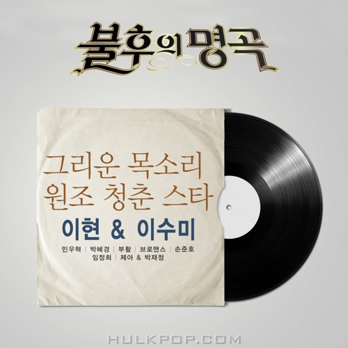 Various Artists – Immortal Song (Singing The Legend – Lee Hyun & Lee Soo Mi Special)