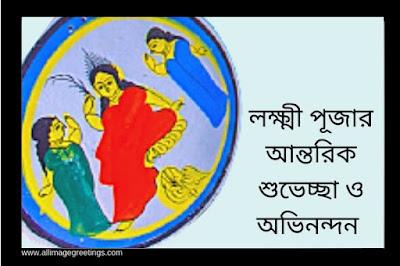 Lakshmi Puja 2020 picture
