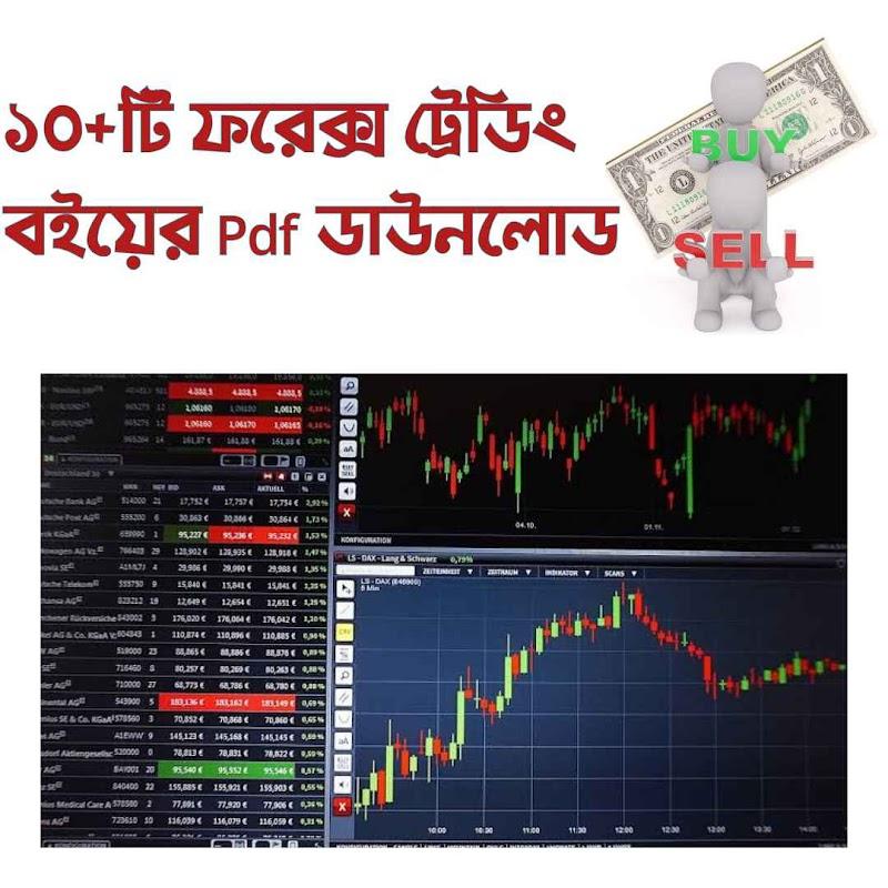 ১০টি ফরেক্স ট্রেডিং বই Pdf || Forex trading bangla book Pdf Download