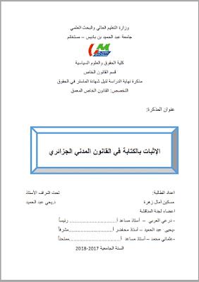 مذكرة ماستر: الإثبات بالكتابة في القانون المدني الجزائري PDF