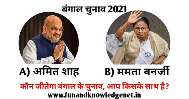 बंगाल में चुनाव कौन जीतेगा-Bengal mein Chunav Koun Jitega