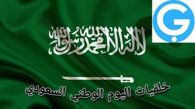 تحميل خلفيات اليوم الوطني السعودي