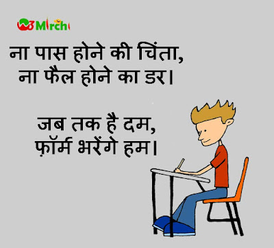 Exam Time Funny Status In Hindi