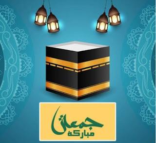 JUMMA MUBARAK ( Friday ) world best status in urdu