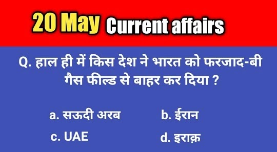 National and international current affairs in hindi - 20 May current affairs - Today current affairs in hindi