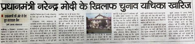 प्रधानमंत्री नरेन्द्र मोदी के खिलाफ चुनाव याचिका ख़ारिज | प्रधानमंत्री की ओर से पेश हुए सत्य पाल जैन