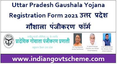 Uttar Pradesh Gaushala Yojana