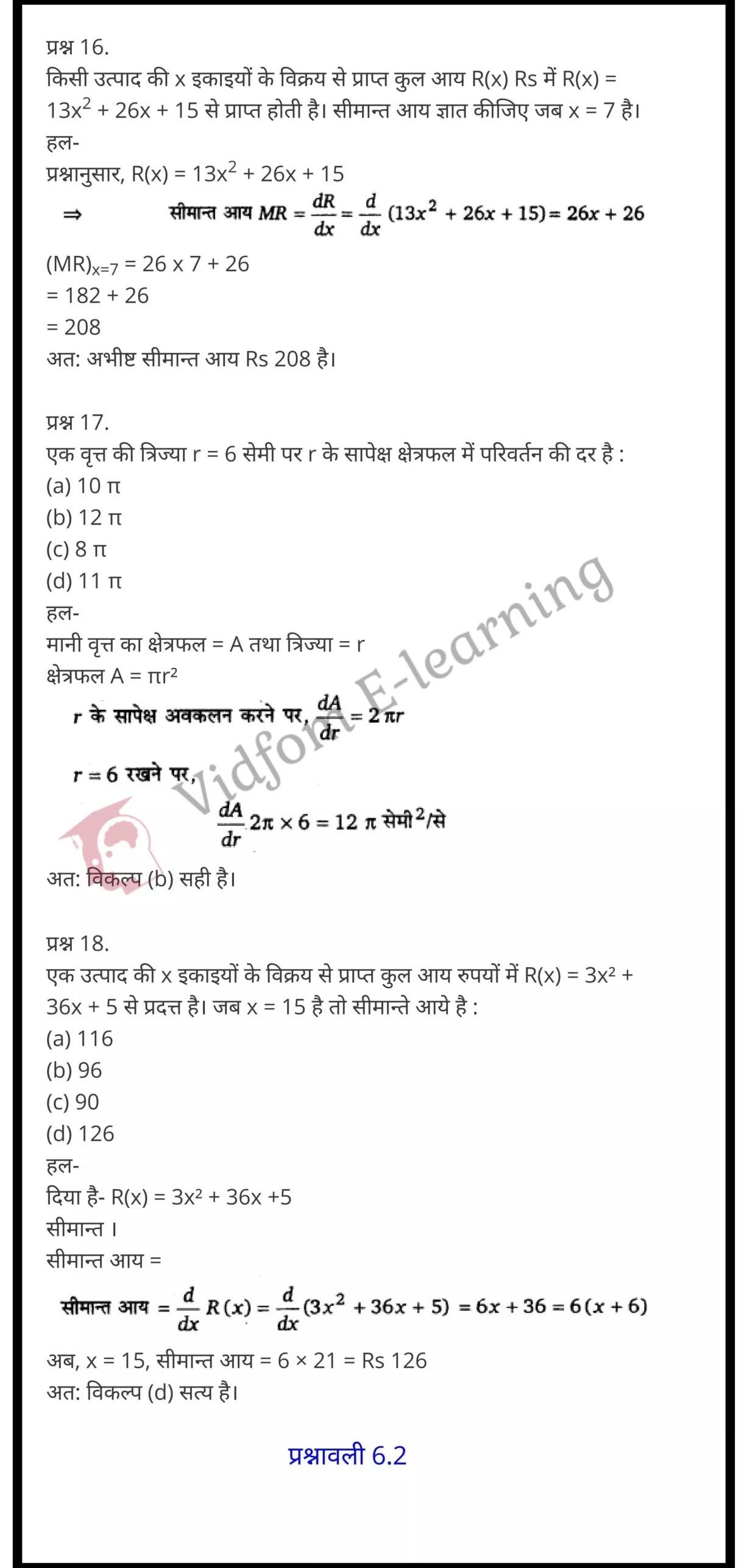 class 12 maths chapter 6 light hindi medium 7