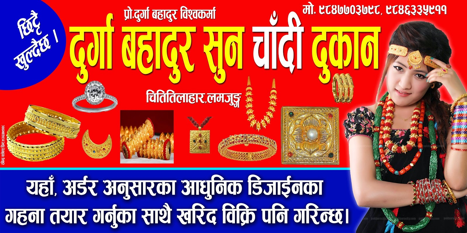 nepali sun chadi banner design rabindra arts dumre nepal blogger