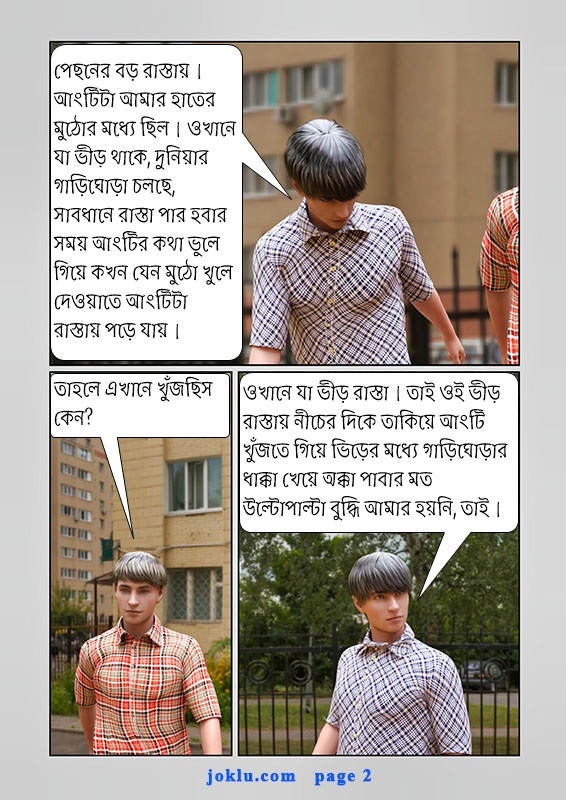 Lost ring funny comics in Bengali page 2