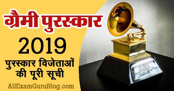 grammy awards 2019 winners list