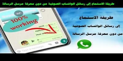 طريقة الاستماع إلى رسائل الواتساب الصوتية من دون معرفة مرسل الرسالة