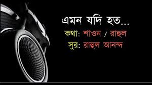 Emon Jodi Hoto Ami Pakhir Moto Lyrics (এমন যদি হতো) Rahul  Anondo