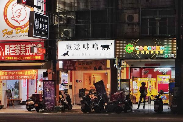 台南永康區美食【魔法咪嚕寵物主題餐廳】環境介紹