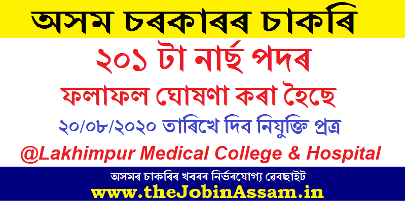 Lakhimpur Medical College Result 2020 : 201 Staff Nurse Vacancy [Joining @ 20/08/2020]