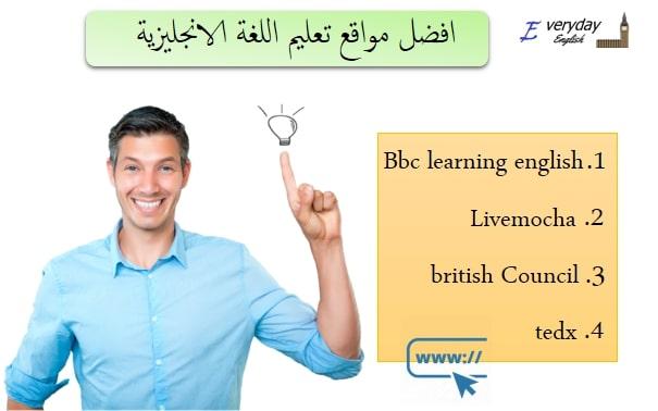 مواقع تعليم اللغة الانجليزية