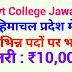 Govt College Jawalaji हिमाचल प्रदेश में विभिन्न पदों पर भर्ती
