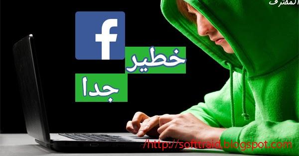 كيفية اختراق حساب فيس بوك طريقه هنديه