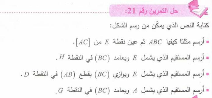 حل تمرين 21 صفحة 142 رياضيات للسنة الأولى متوسط الجيل الثاني