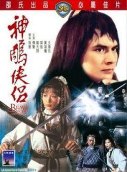 Thần Điêu Hiệp Lữ - Brave Archer And His Mate (1982)