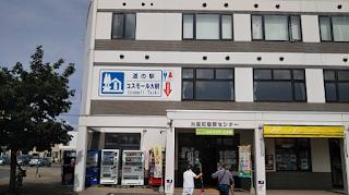 道の駅「コスモール大樹」入口