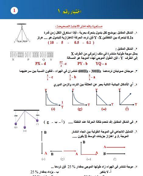 4 امتحانات فيزياء وأهم الأسئلة للصف الثانى الثانوى الترم الاول نظام حديث  (نظام اوبن بوك )2021