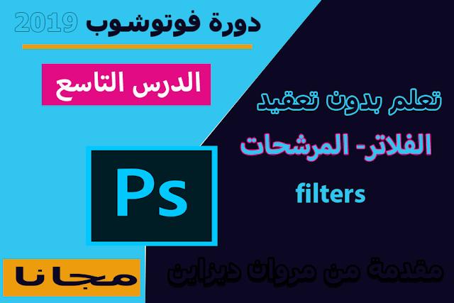 دورة الفوتوشوب | الدرس التاسع: المرشحات أو الفلاتر Filters