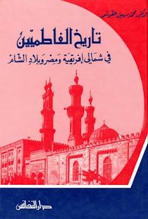 كتاب تاريخ الفاطميين في شمالي إفريقية ومصر وبلاد الشام 297-567 هـ