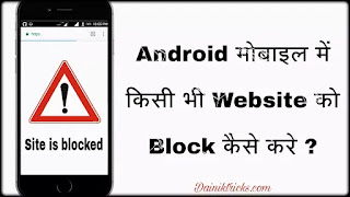Android Mobile Me Kisi Bhi Website Ko Block Kaise Kare