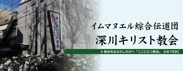 イムマヌエル綜合伝道団・深川キリスト教会