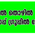 Arogyakeralam - NHM Recruitment - Kozhikode
