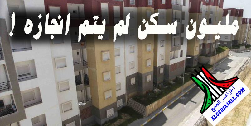 السكن في الجزائر