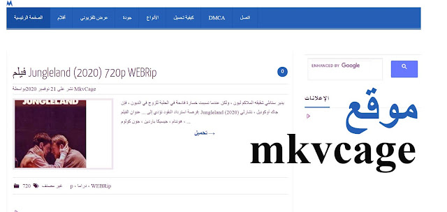 موقع mkvcage  لمشاهدة الافلام والمسلسلات مجانا