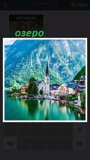 655 слов стоит поселок с высокой башней на берегу озера 19 уровень