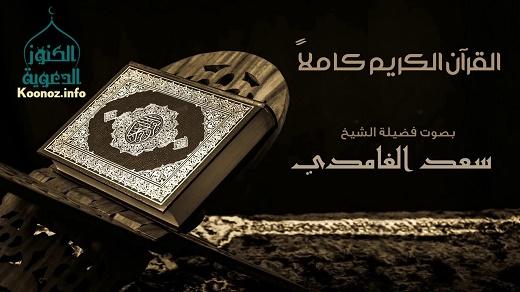 https://www.koonoz.info/2020/03/Saad-Al-Ghamdi-Quran.html