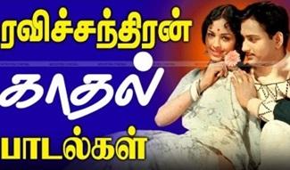 Ravichandran Love Songs