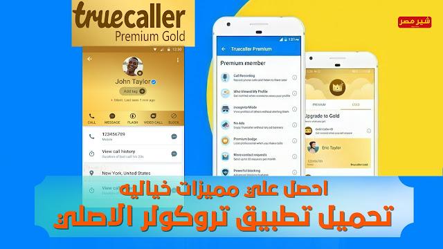 تحميل تطبيق Truecaller Premium الاصلي للاندرويد