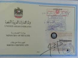 استخراج شهادة ميلاد بدل فاقد دبي