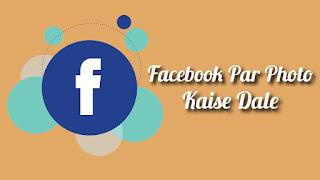 Facebook Par Photo Kaise Dale