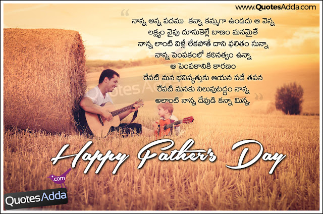 Father's day 2017 malayalam quotes
