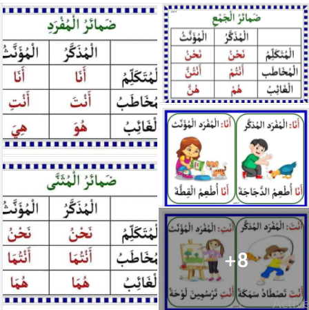 قواعد اللغة العربية للسنة الثالثة ابتدائي