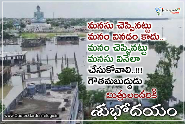 inspiring-good-morning-motivational-thoughts-quotes-in-telugu
