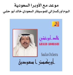 دار الأوبرا السعودية